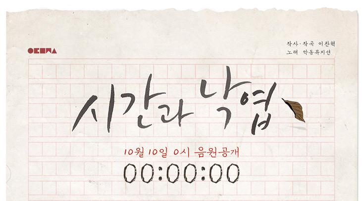 악동뮤지션-시간과낙엽-카운터-최종