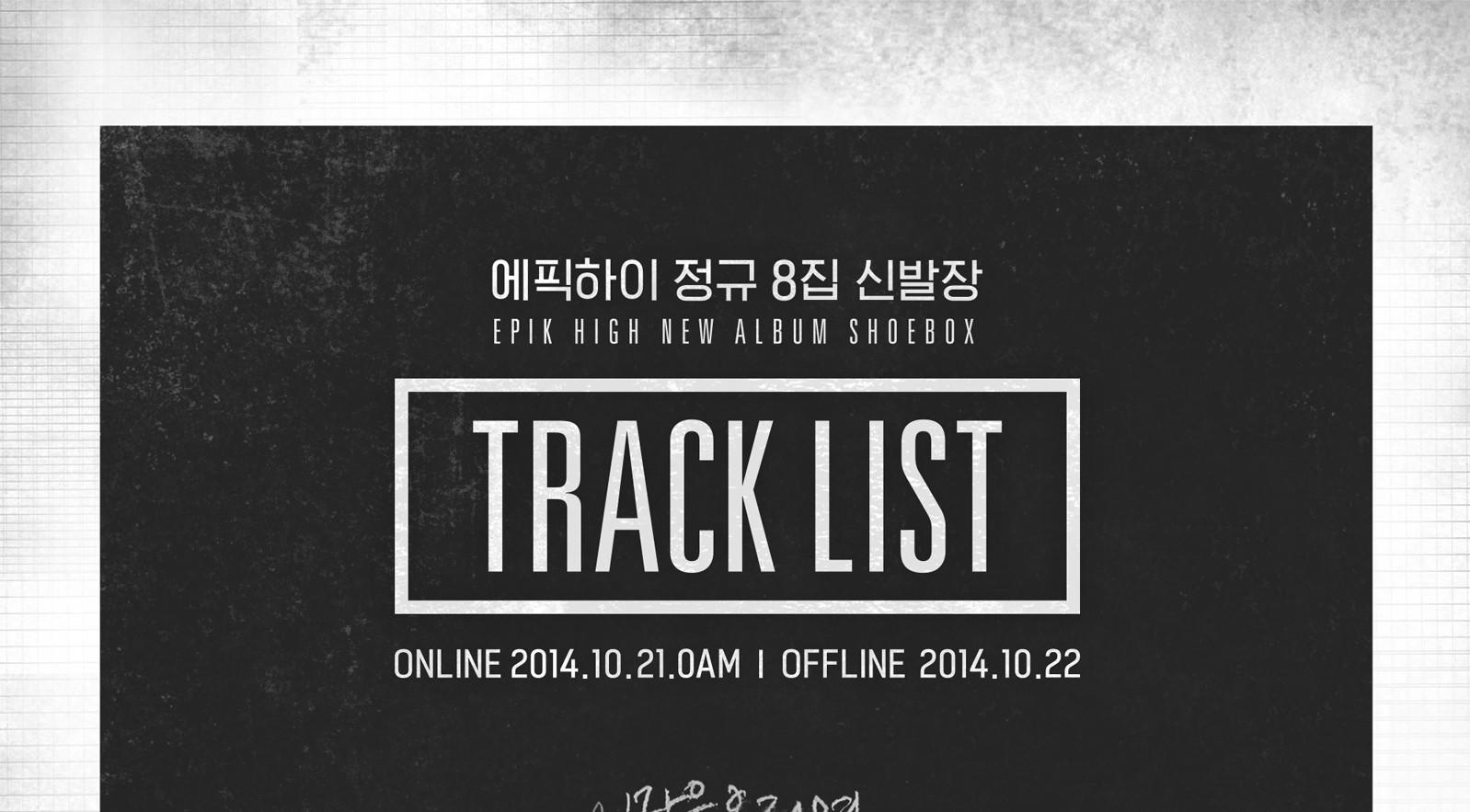 에픽하이정규8집-트랙리스트-최종