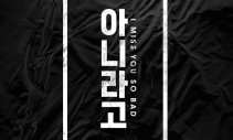 iKON_아니라고_04-copy