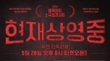 [2016 현재상영중] 티켓오픈_저용량