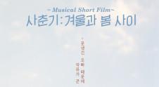 AM_캐릭터포스터_수현 (1)