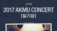 AKMU CON-AKMU (1)