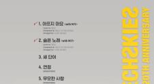tracklist (1)