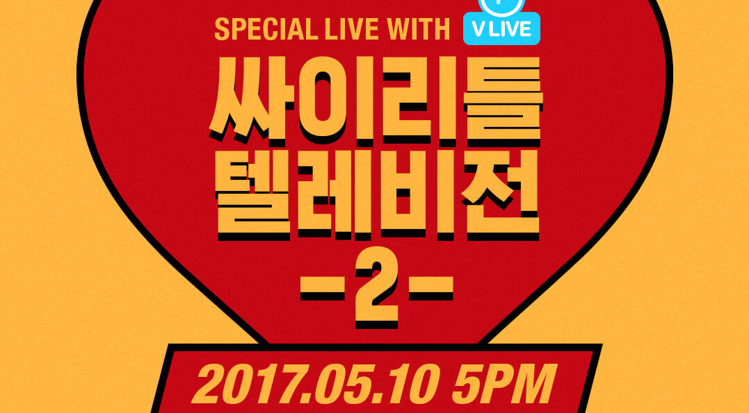 01_VLIVE-POSTER (1)