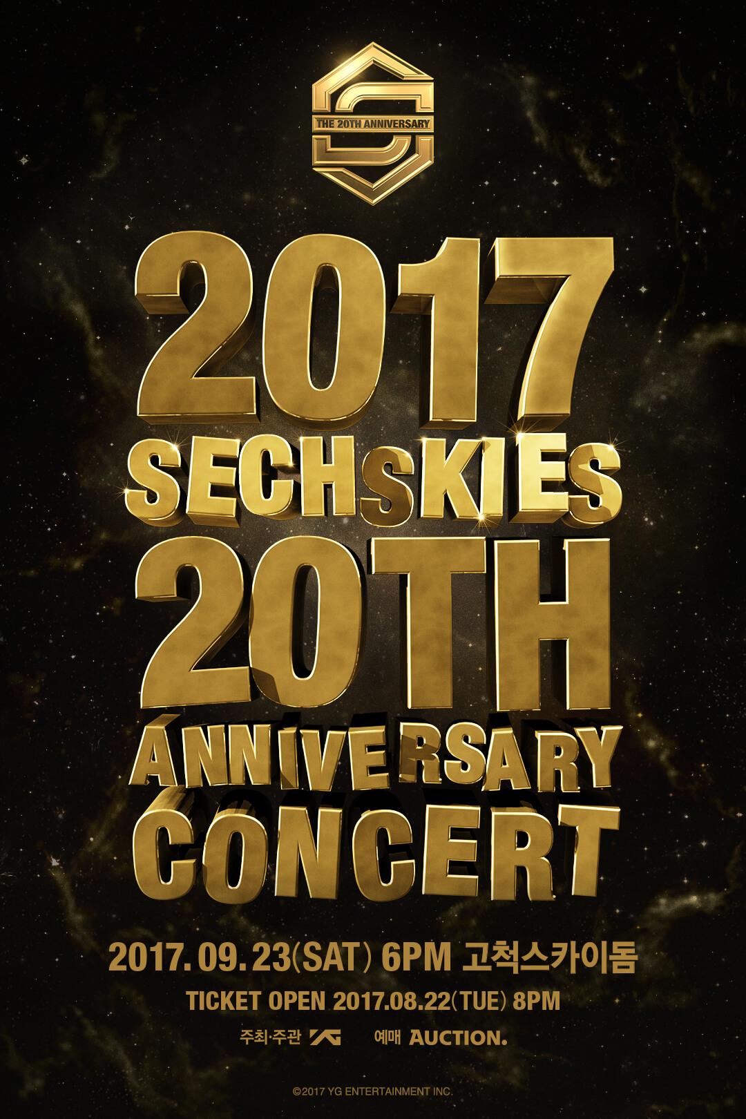 젝키 20주년 포스터 (1)