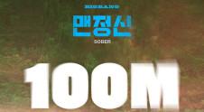 [BIGBANG]맨정신 1억뷰