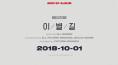 iKON_poster_GOODBYE ROAD_group_web