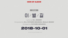 iKON_poster_GOODBYE ROAD_group_web