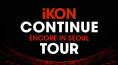 iKON_CONCERT_WEB_ticket