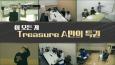 YG 보석함_EP.01_분절클립(1)