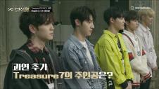 YG보석함_4회_선공개(1)