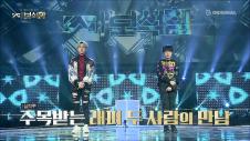 YG보석함_EP.08_선공개(1)
